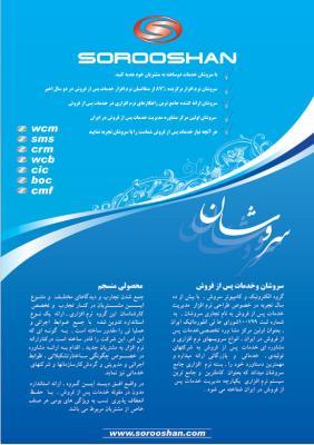 طراحی صفحه مجله