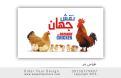بنر سوپر مرغ نقش جهان