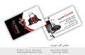 طراحی کارت ویزیت تعمیرات کیف و کفش کفشدوزک