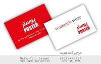 کارت ویزیت پوشاک زنانه پوستر