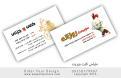 کارت ویزیت سوپر مرغ روزانه
