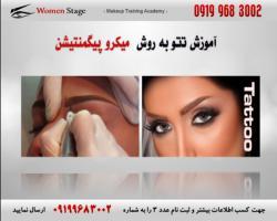 women stage 2014